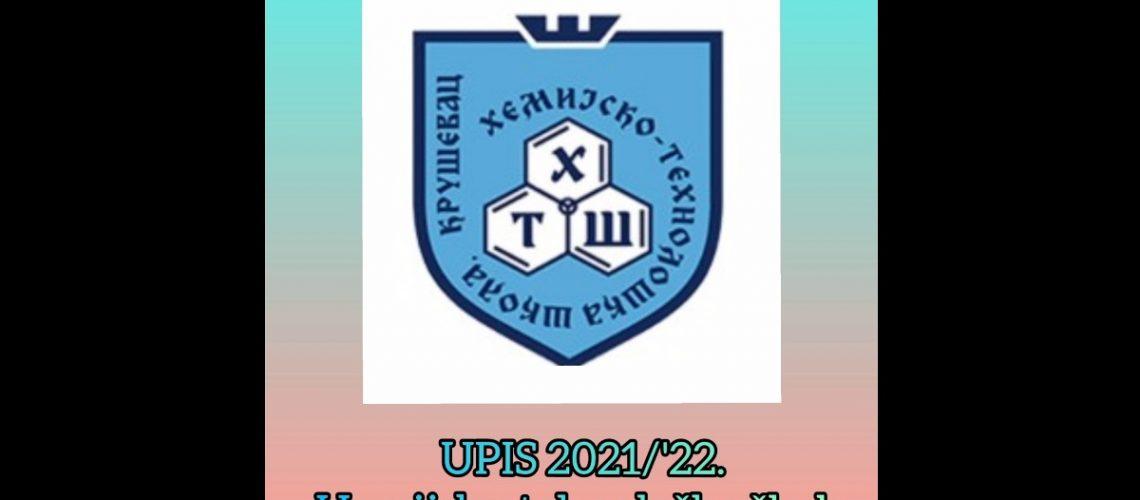 Упис у 2021-2022. годину